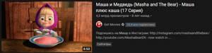 Маша и Медведь - Маша плюс каша