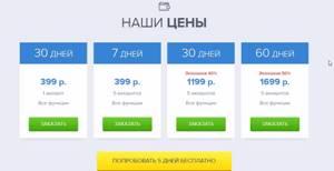 Цена InstaPlus