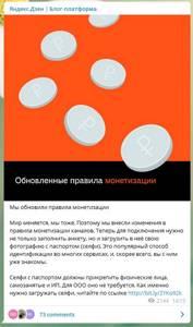 Пост с телеграма Яндекс Дзена