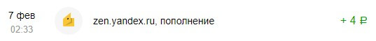 Выплата от Яндекс.Дзен