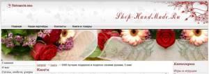 SHOP-HANDMADE.RU