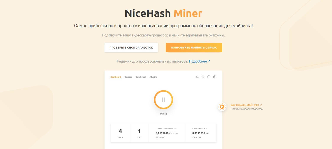 NiceHash Miner
