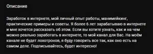 Описание канала SEOKEYS69