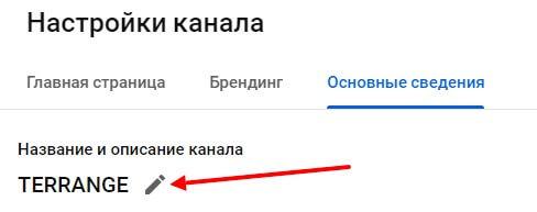Изменение названия канала