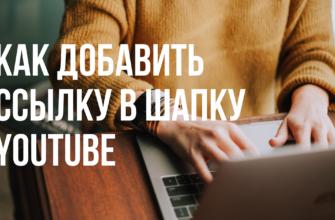 Как добавить ссылку в шапку YouTube?